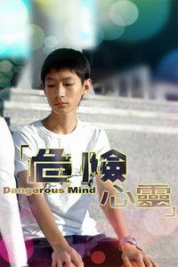 危險心靈(2006)