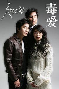 毒爱(2016)