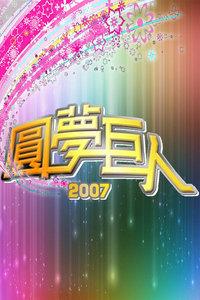圓夢巨人(2007)