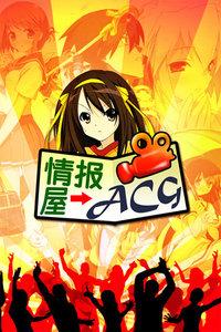動漫ACG情報屋