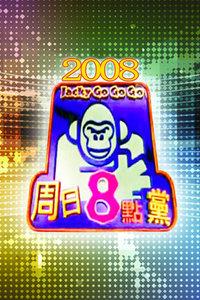 周日八點黨 2008