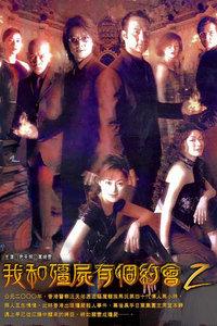 我和僵尸有个约会 第二部(2000)