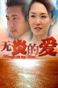 无炎的爱(2003)