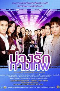 丘比特的圈套 国语版(2009)