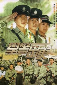 《学警出更粤语》全集在线观看