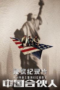 独家纪录片-《中国合伙人:陈可辛的新梦想》