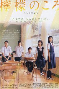 檸檬時期(2007)