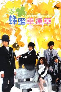 蜂蜜幸運草(2008)
