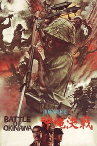 血战冲绳岛(战争片)