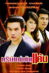 最后的救贖(2009)