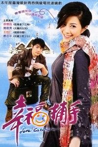 幸福捕手(2008)