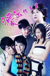 爱在你左右(2009)
