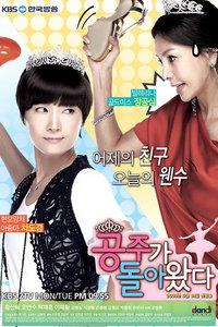 公主回來了(2012)