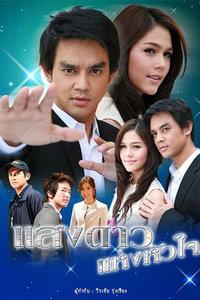 愛之迷霧(2008)