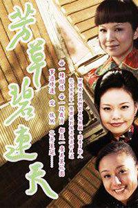 芳草碧连天(2009)