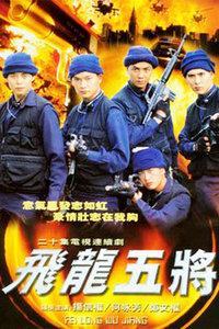 飞龙五将(2009)