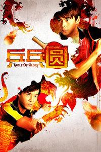 乒乓圆(2009)