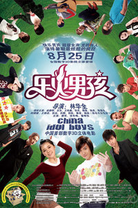 樂火男孩(2009)