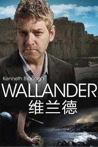 维兰德 第1季(2008)