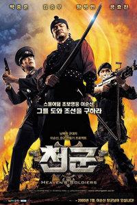 天军(2005)