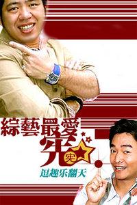 綜藝最愛憲 2003