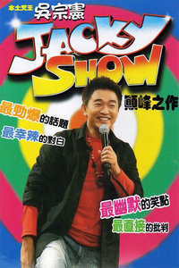 Jacky Show 2002