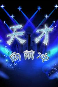 天才向前沖[2004]