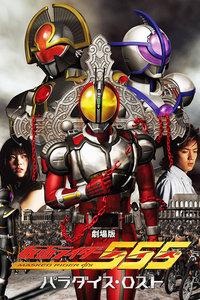 假面骑士555剧场版 2003:消失的天堂