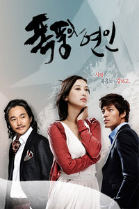 暴風的戀人(2010)