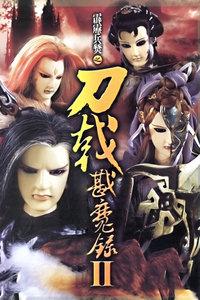 霹雳兵燹之刀戟戡魔录 第二季