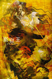 巖窟王(2004)