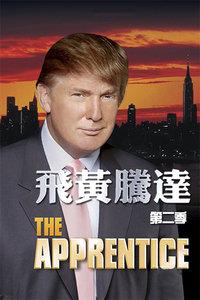 飛黃騰達 第2季(2004)