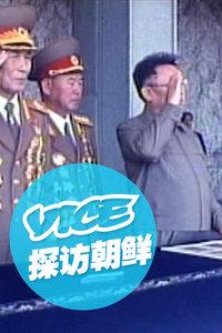VICE探访朝鲜
