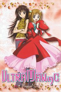 魔法留学生 OVA