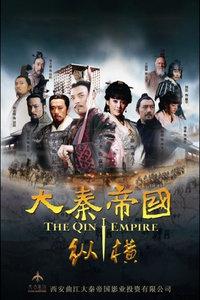 大秦帝国之纵横在线观看