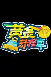 黃金計程車 2009