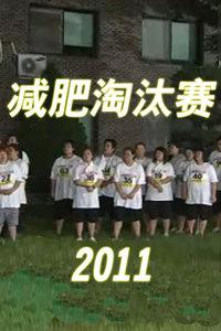 減肥淘汰賽 Victory 2011