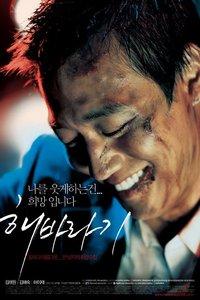 向日葵(2006)