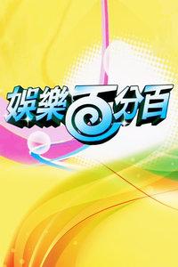 娛樂百分百 2003