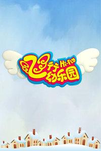 飞行幼乐园 2012