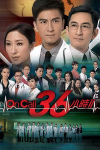On Call 36小时 Ⅱ