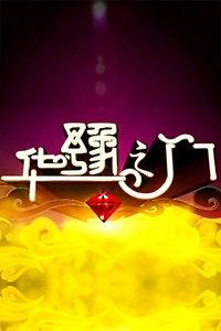 华豫之门 2014