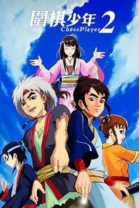 圍棋少年 第2部(2006)