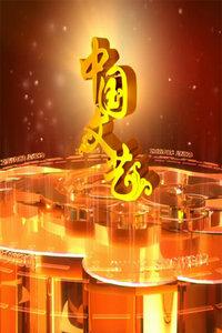 中国文艺 2014