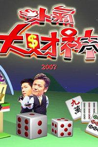 小气大财神[2007]