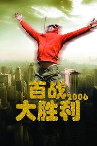 百戰大勝利 2006