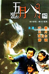 《烽火小孤鸿》BD高清在线观看