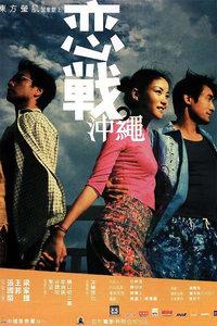 《恋战冲绳》BD国语在线观看