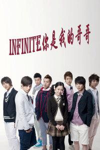 Infinite你是我的哥哥2010