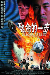 致命的一擊(2001)